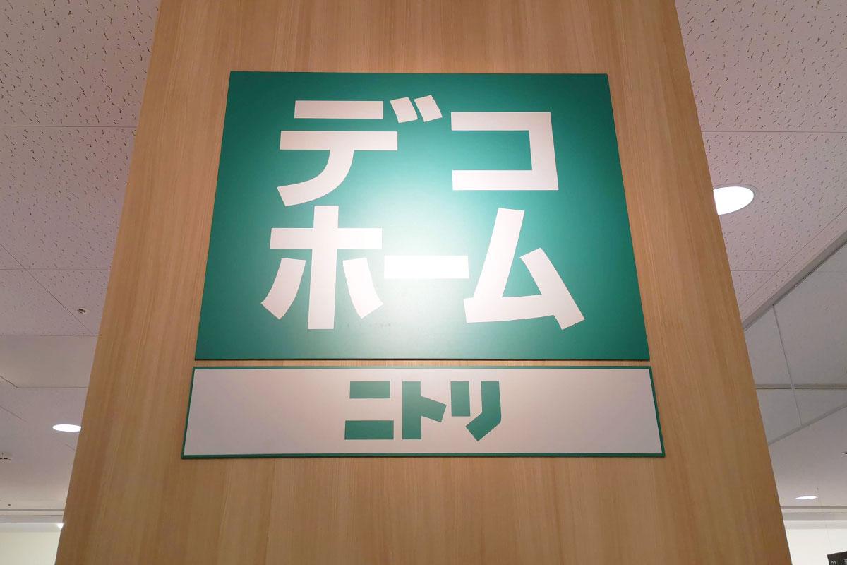 丸広に新店!「デコホーム まるひろ南浦和駅前店」6月上旬オープン予定