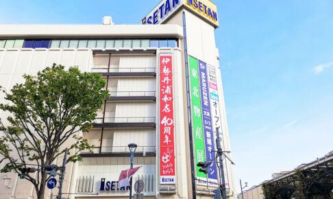 伊勢丹 浦和店40周年の懸垂幕登場!書いたのは浦和出身のシンガーソングライター