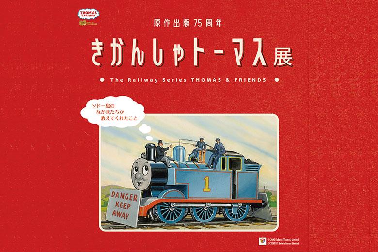 浦和伊勢丹で原作出版75周年「きかんしゃトーマス展」が関東初開催!