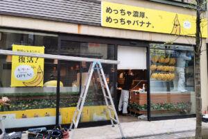 火事で焼失した「めっちゃバナナ 浦和店」がサンマルク跡地で4/9より営業再開へ