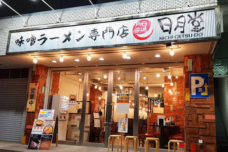 味噌ラーメン専門店の日月堂が北浦和駅にまさかの東西ダブル出店