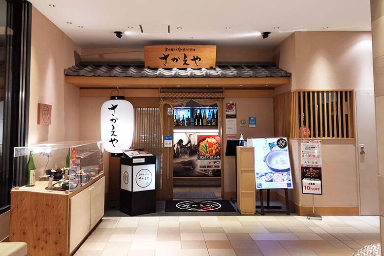 水炊きと地鶏料理のお店「さかえや 浦和パルコ本店」