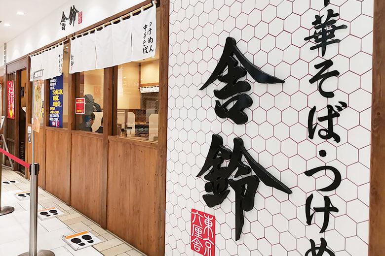舎鈴 ビーンズ武蔵浦和店 外観