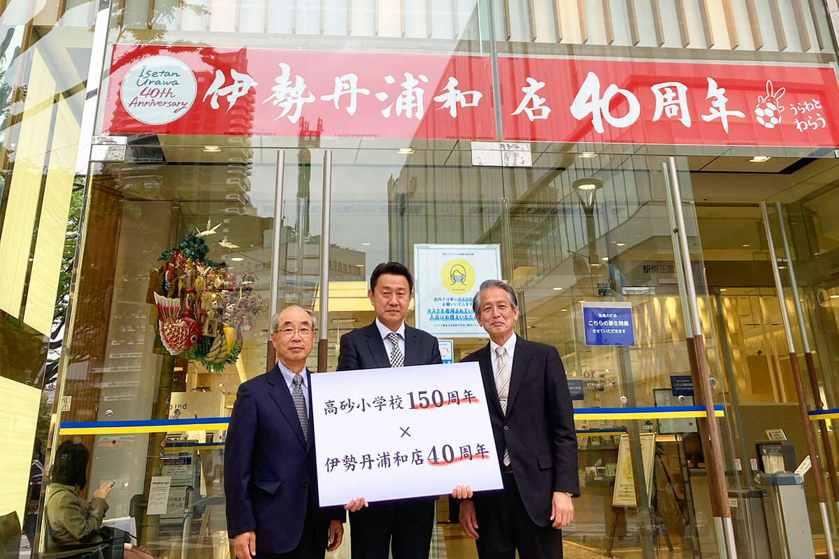 高砂小150周年 × 浦和伊勢丹40周年のコラボ企画、オリジナル朝礼が配信されます