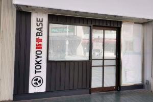 北浦和駅東口、阿吽の跡地に「TOKYO豚骨BASE」オープン