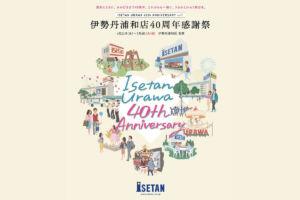 伊勢丹浦和店「40周年感謝祭」を4月21日(水)より開催