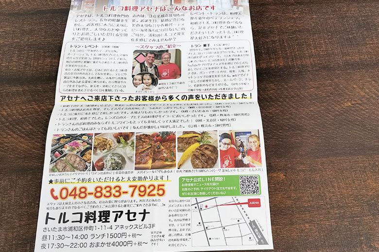 浦和で唯一のトルコ料理専門店「アセナ」