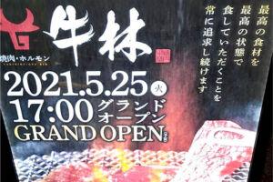 浦和駅近くに「焼肉 牛林」5月25日オープン!やきとりセンター跡地に