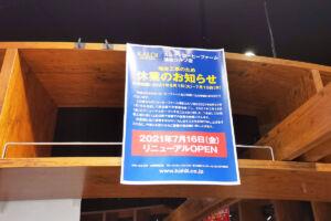 KALDI 浦和コルソ店がリニューアルのため6月1日から休業に、再開は7月16日予定