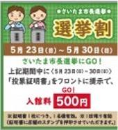 北浦和の湯屋敷 孝楽「さいたま市長選にGO!選挙割キャンペーン」開催