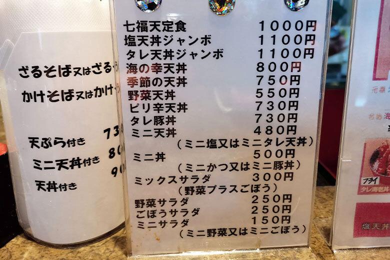 塩天丼メニュー