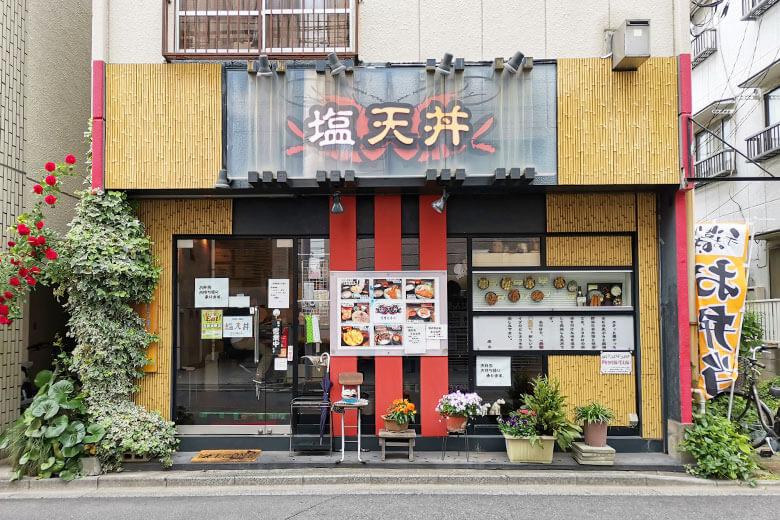 浦和の住宅街にある塩天丼