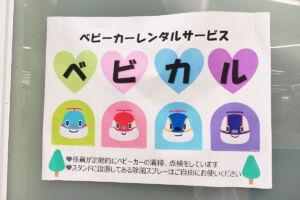 浦和駅でベビーカーレンタルサービス「ベビカル」が始まっていた