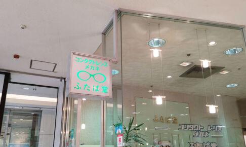 浦和コルソの老舗メガネ屋さん「ふたば堂」が7月15日で閉店へ・・・