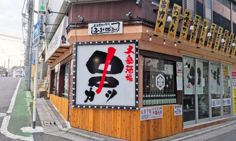 南浦和駅東口にオープン予定の「串カツふみば」がめっちゃ良さそう