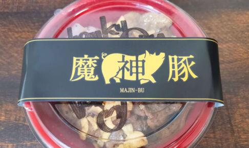 浦和でも豚丼専門店「魔神豚」が注文できるようになったので食べてみた