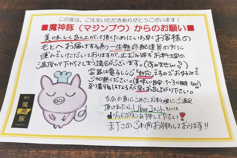 魔神豚 豚丼専門店