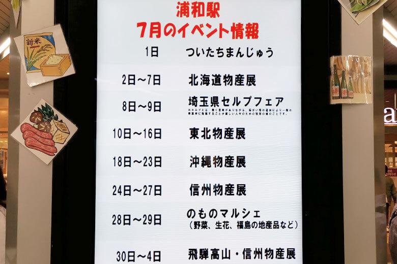 【随時更新】浦和駅前の物産展(産直市)開催スケジュール