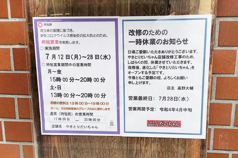 浦和駅東口近く「やきとりだいちゃん」は改修工事のため、7月28日で一時休業