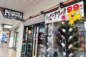 伊勢丹の裏に「肉とワインの串カツ酒場ふみバル」がオープンしてた。イルマーレ ディ タクの跡地