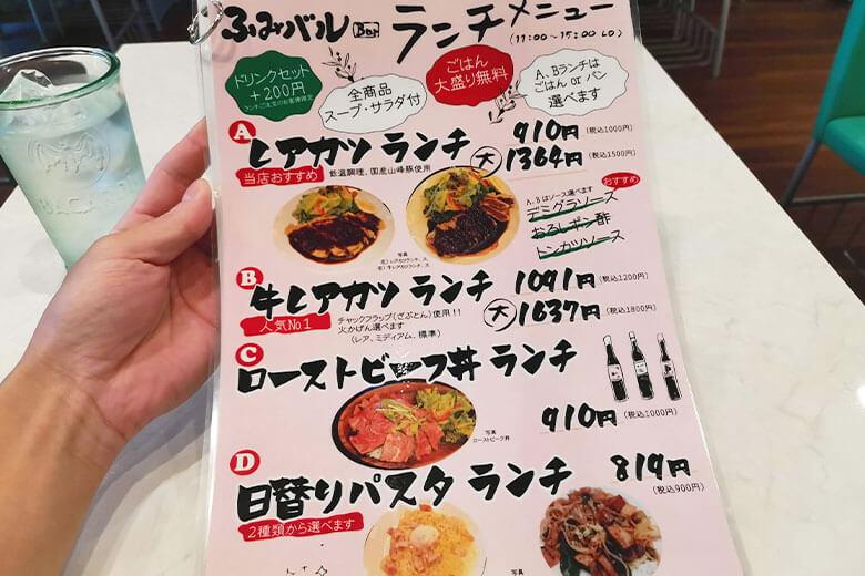 肉とワインの串カツ酒場ふみバル