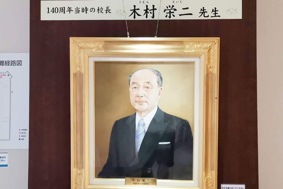 140周年当時の木村栄二先生