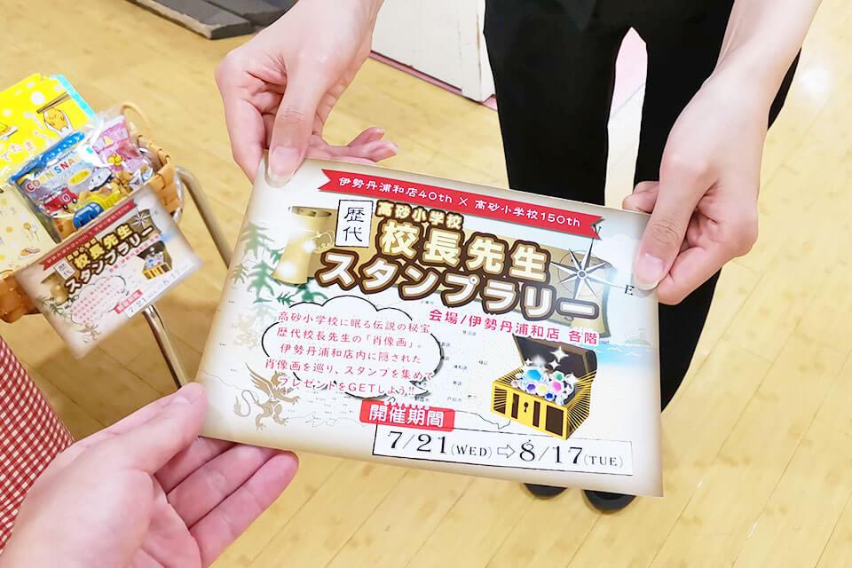 伊勢丹浦和店の「高砂小歴代校長先生スタンプラリー」をやってみた