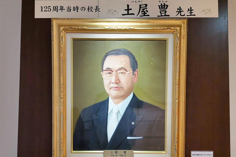125周年当時の土屋豊先生