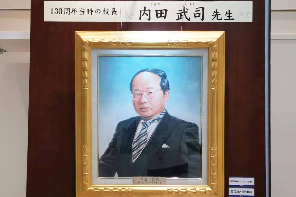 130周年当時の内田武司先生