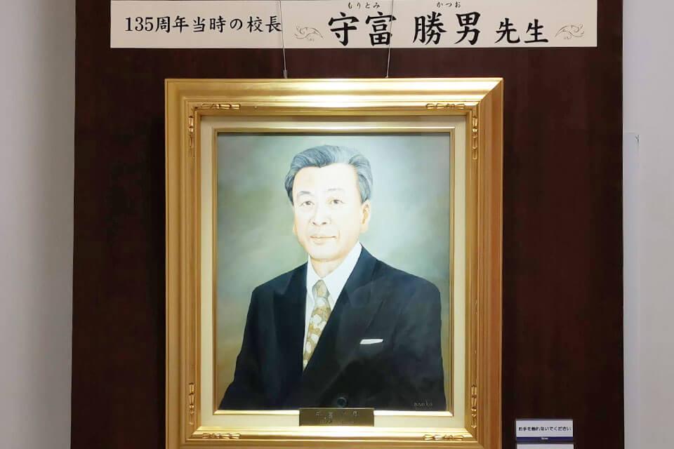 135周年当時の守富勝男先生