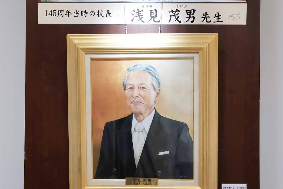 145周年当時の浅見茂男先生