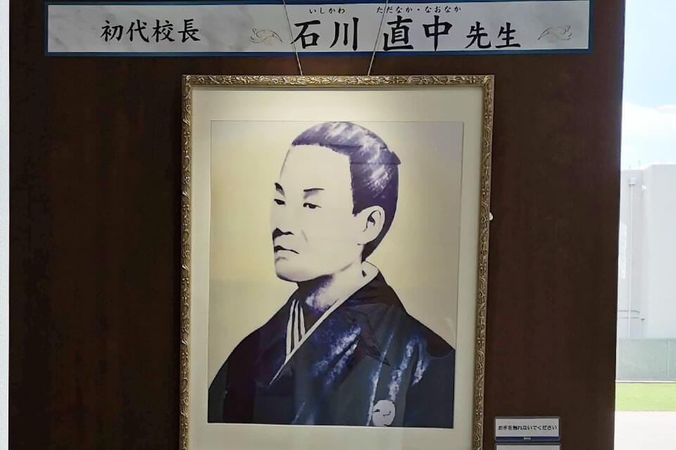 高砂小学校の初代校長「石川直中」先生