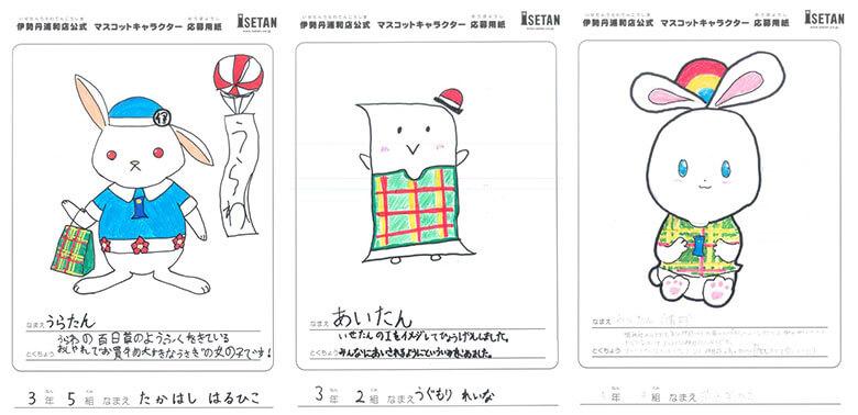 児童のデザイン案