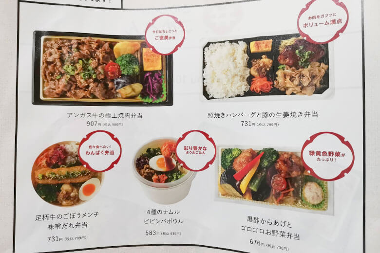 こめらくのこめべん アトレ浦和店 お弁当メニュー