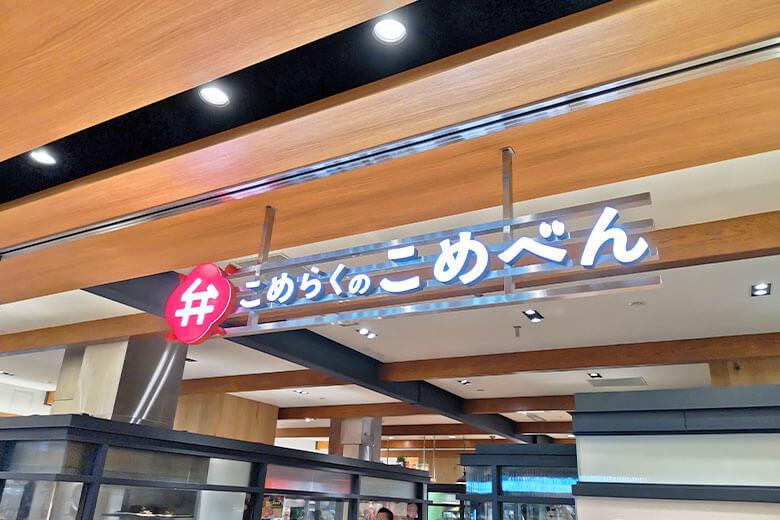 色々なお弁当が揃う「こめらくのこめべん アトレ浦和店」