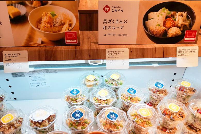 こめらくのこめべん アトレ浦和店 サラダ
