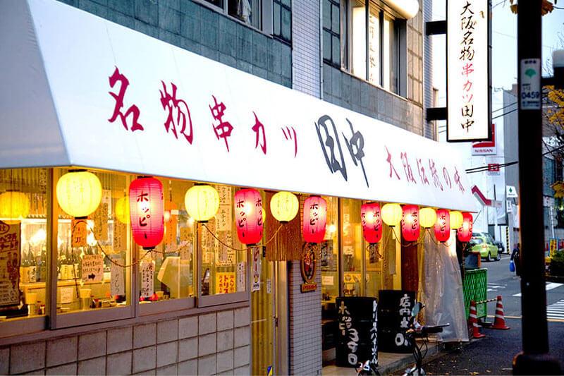 南浦和駅東口に「串カツ田中 南浦和店」が8月末オープン