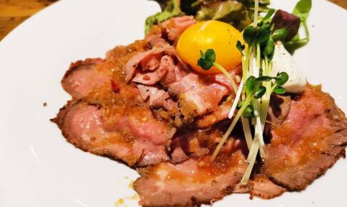 浦和「なかちょバル」ローストビーフ丼ランチ!柔らかくてボリュームたっぷり