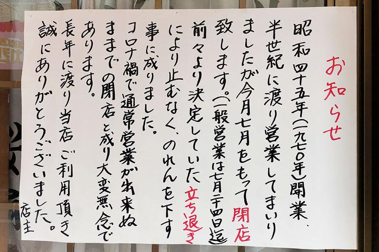 浦和駅東口の居酒屋「桜扇」が7月24日で閉店。51年の歴史に幕