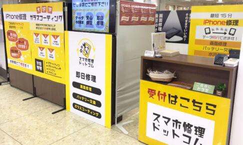 武蔵浦和マーレにスマホ修理の専門店「スマホ修理ドットコム」オープン