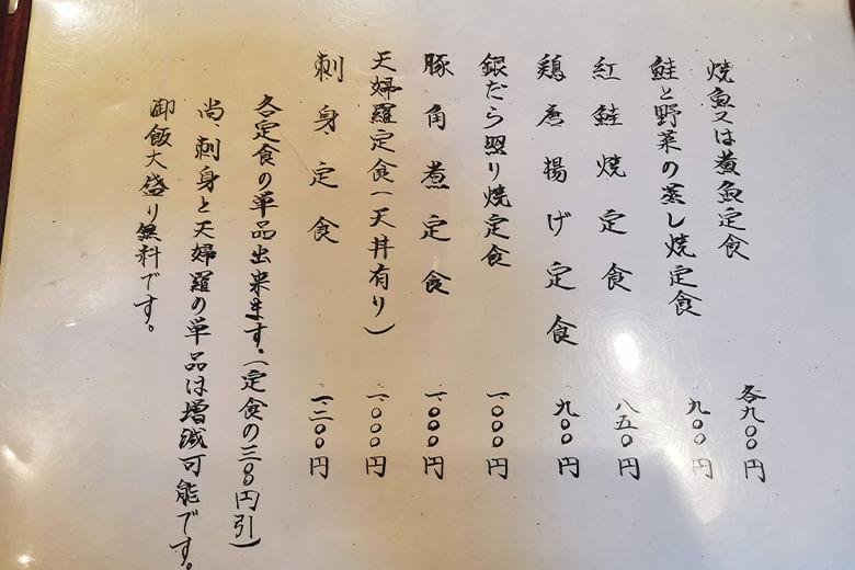 旬楽 飃(つむじ)ランチメニュー