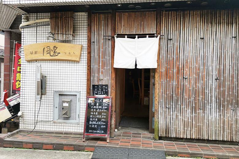 浦和駅西口の割烹居酒屋「旬楽 飃(つむじ)」