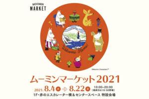浦和パルコで「ムーミンマーケット 2021」8月4日〜22日まで開催
