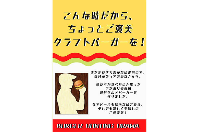 北浦和の「BEER Hunting Urawa(ビア ハンチング ウラワ)」が期間限定のハンバーガー専門店に
