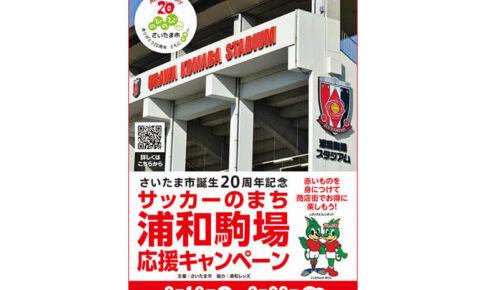 さいたま市誕生20周年記念「サッカーのまち 浦和駒場応援キャンペーン」8月13日〜開始