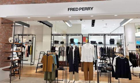 浦和パルコの「Fred Perry(フレッドペリー)」が9月12日で閉店へ
