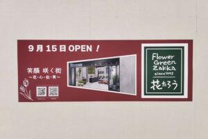 浦和コルソの花屋さん「花たろう」が近くに移転するようです
