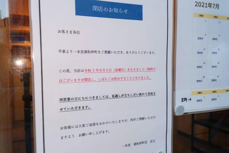 焼きたて食パン専門店「一本堂 浦和仲町店」が8月6日で一時閉店へ