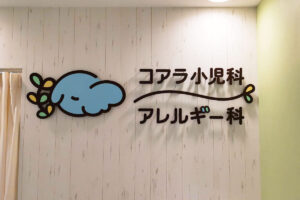 浦和にオープンする「コアラ小児科アレルギー科」に行ってきた