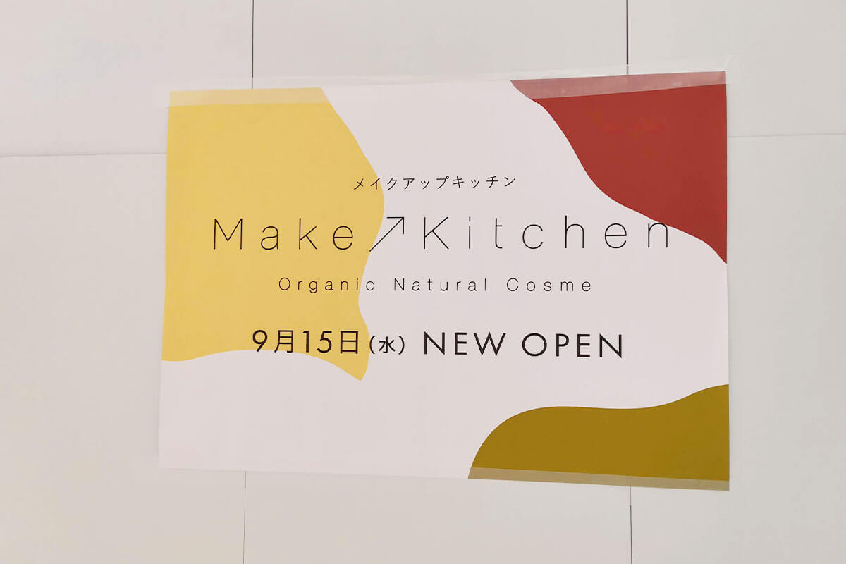 浦和伊勢丹1階に「Make↗Kitchen(メイクアップキッチン)」9月15日オープン